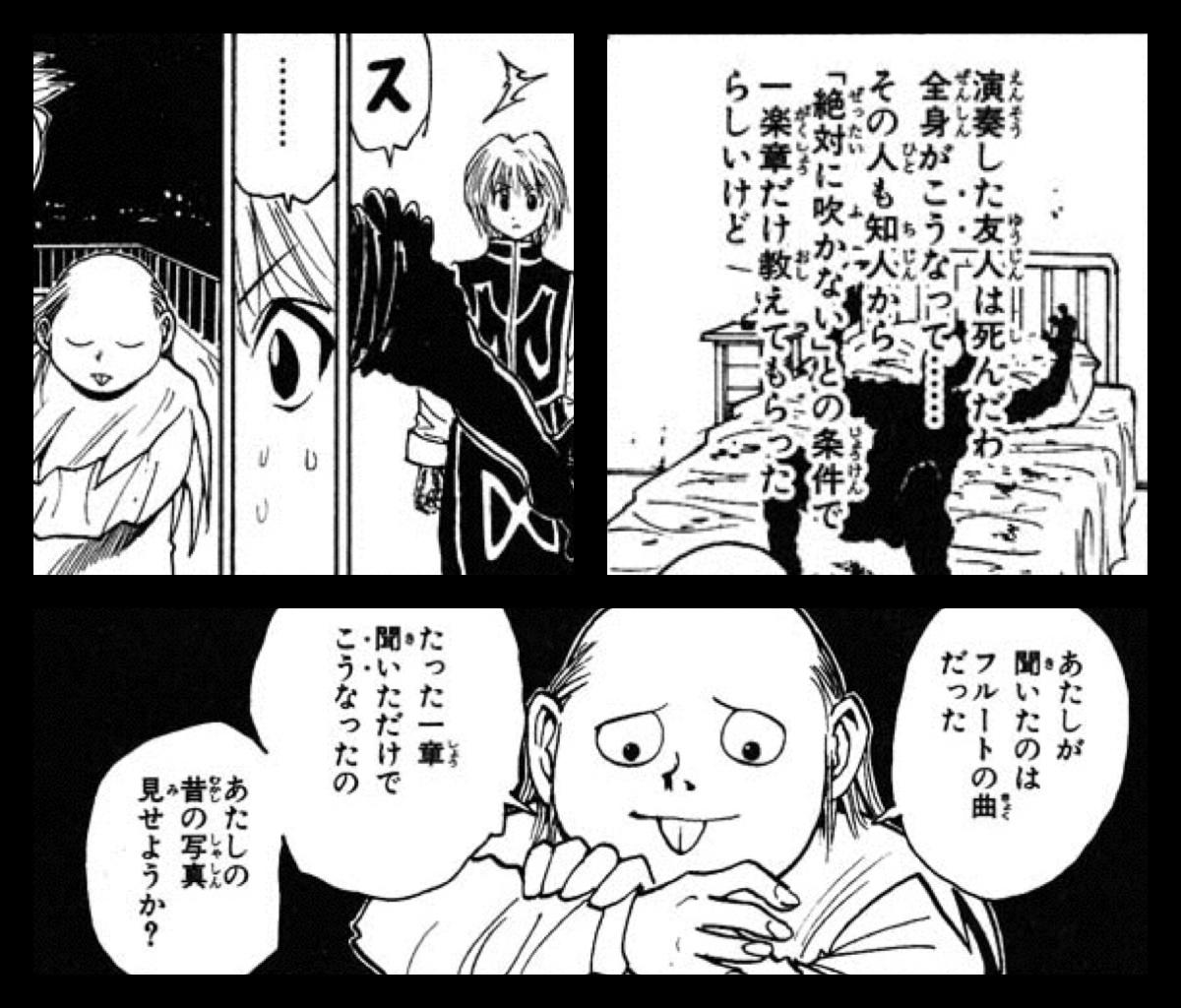 センリツの呪いと能力【念図鑑】