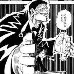 幻影旅団 フランクリン 【念図鑑】