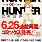 公式発表来た!ハンターハンター最新話はコミックスと同時発売のジャンプから!